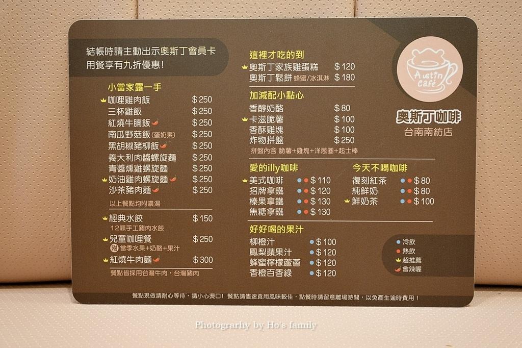 【台南親子景點】奧斯丁夢想樂園台南南紡店76.JPG