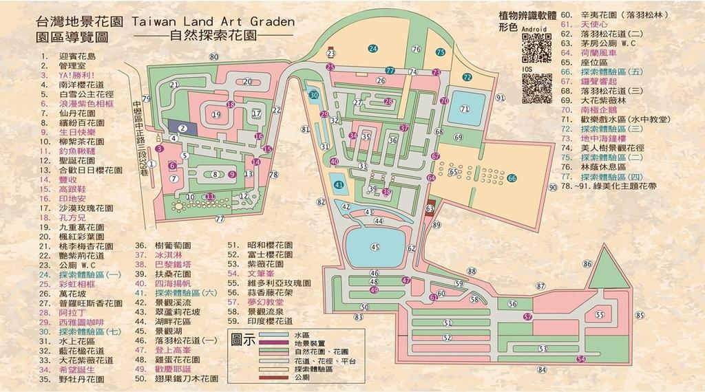 台灣地景花園園區導覽圖.jpg