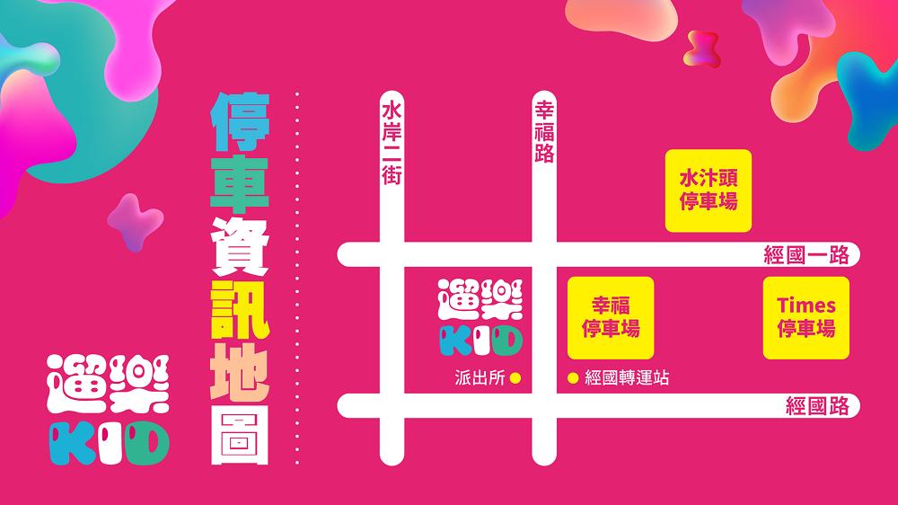 【桃園親子景點】築億海格遛樂KID樂園1.png