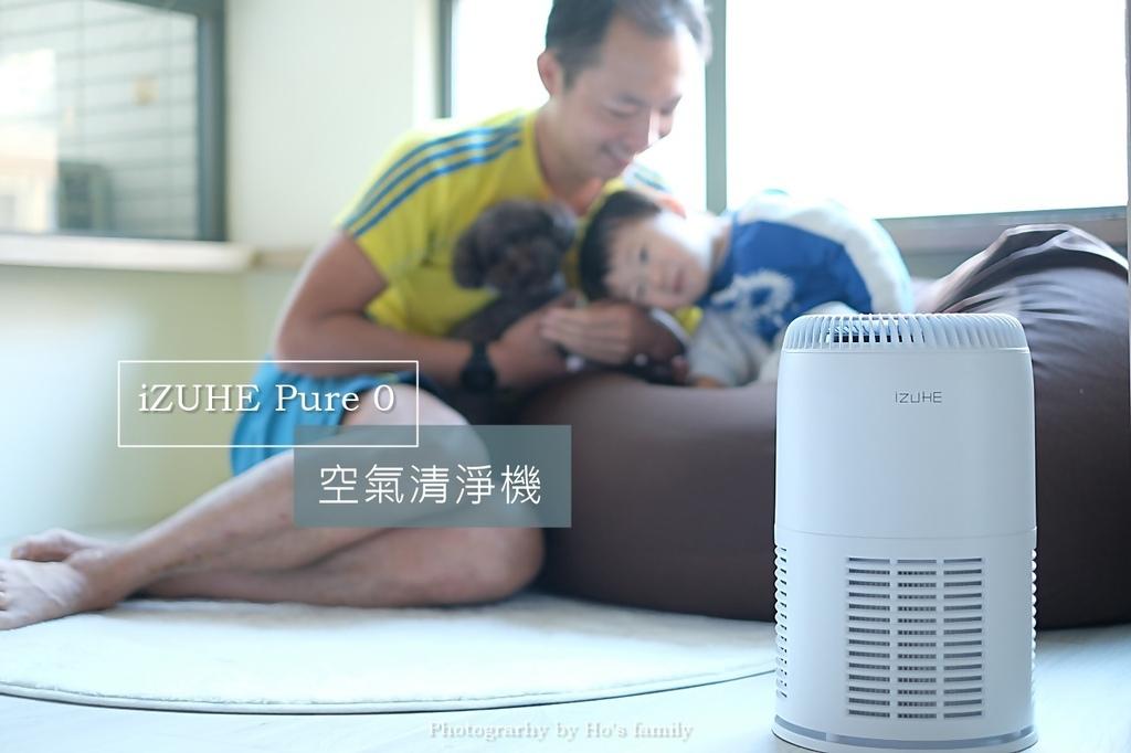 【空氣清淨機推薦2021】iZUHE Pure 0空氣清淨機.JPG