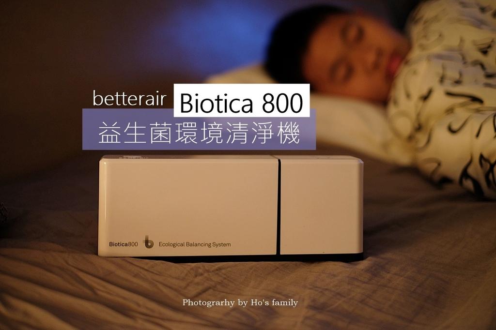 betterair Biotica 800益生菌環境清淨機.JPG