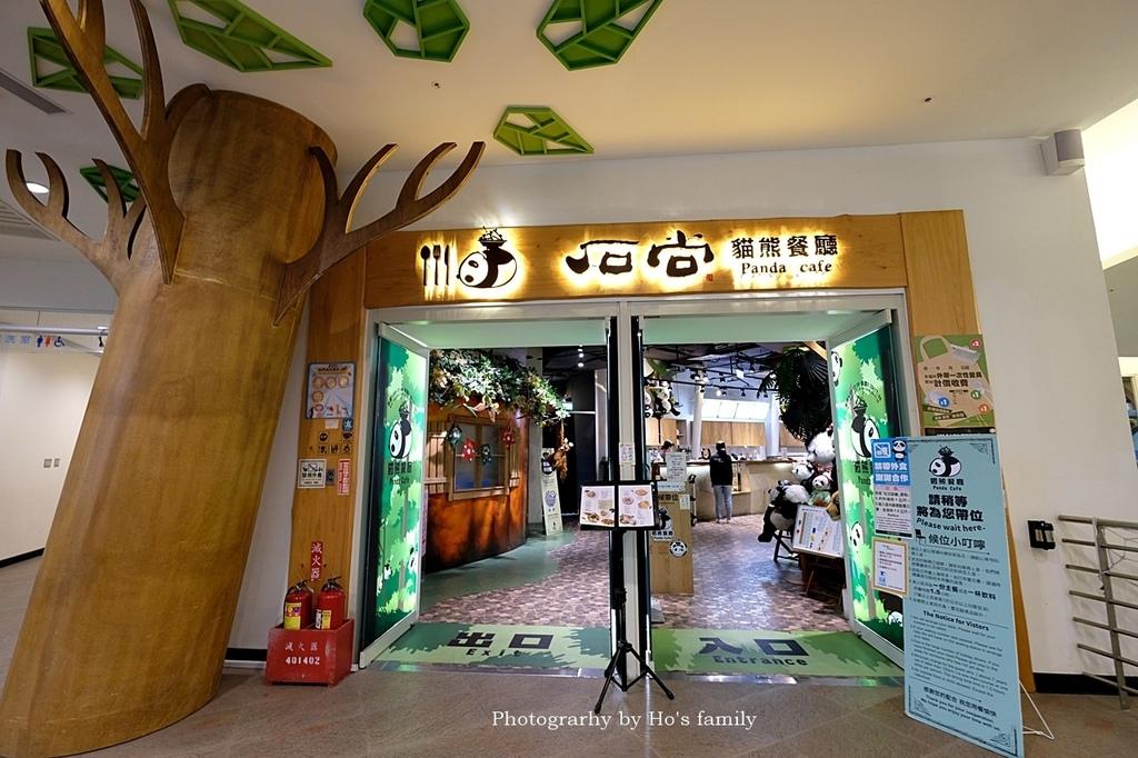 【台北親子餐廳】石尚貓熊主題餐廳(臺北市立動物園)1.JPG