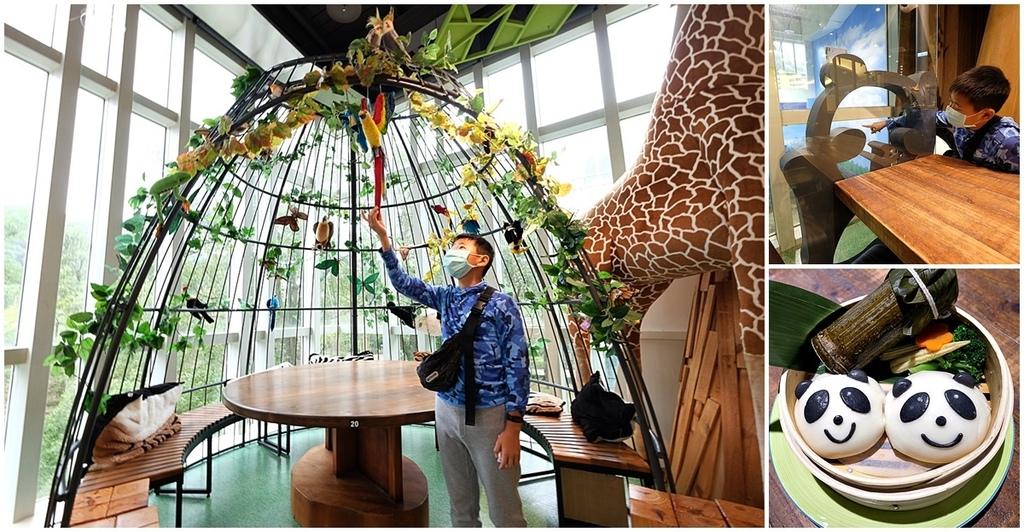 【台北親子餐廳】石尚貓熊主題餐廳(臺北市立動物園)fb.jpg