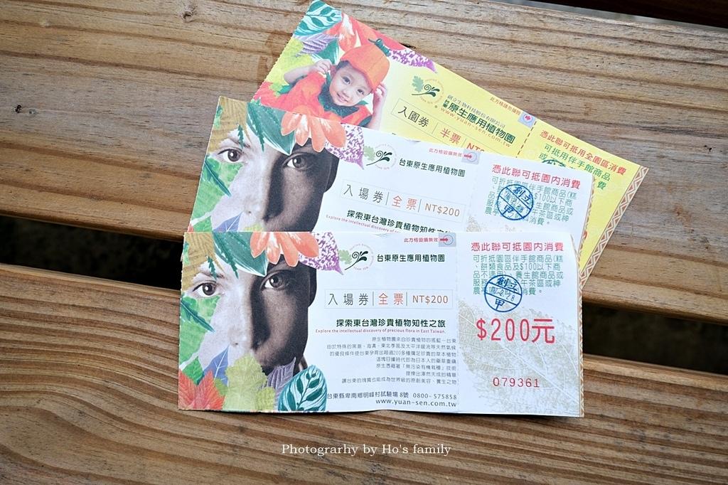 【台東親子景點】原生應用植物園2.JPG
