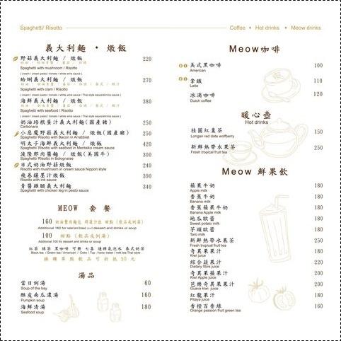 【桃園機捷高鐵美食】約會聚餐推薦Meow義大利餐廳10.jpg