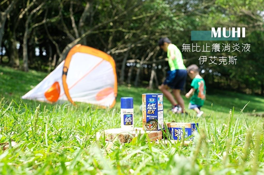 【蚊蟲叮咬藥膏】MUHI無比止癢消炎液伊艾克斯~小黑蚊叮咬剋星.JPG