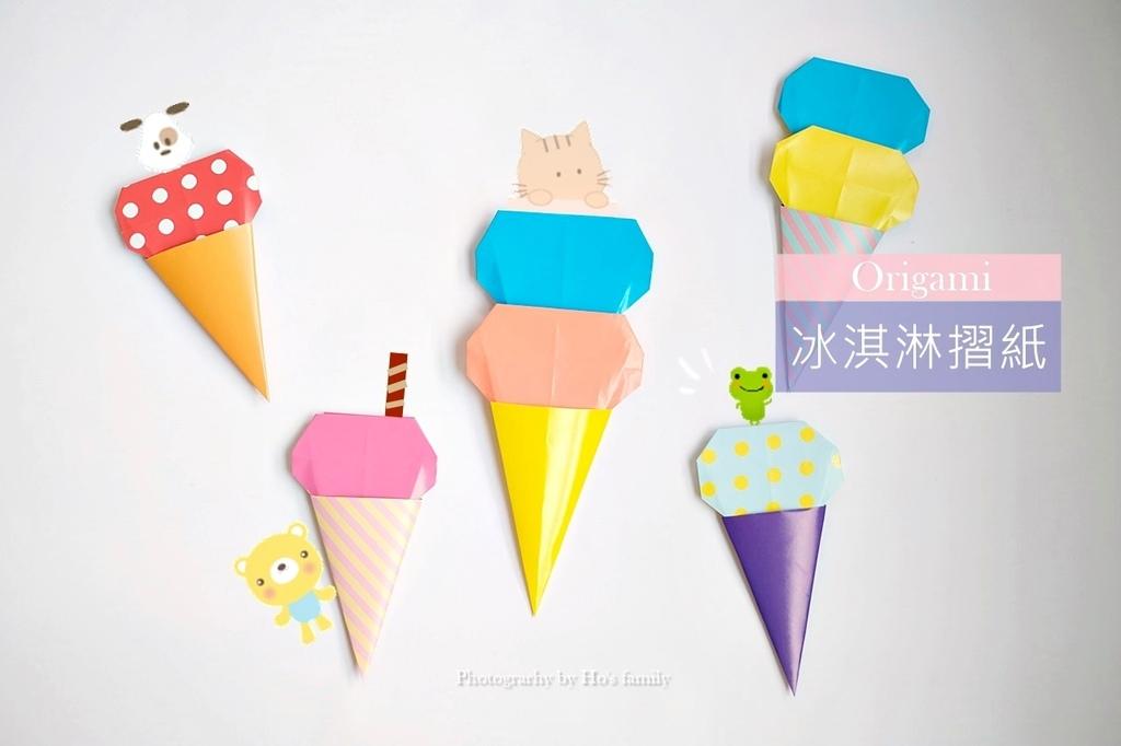 【冰淇淋摺紙教學】夏天親子DIY勞作.JPG