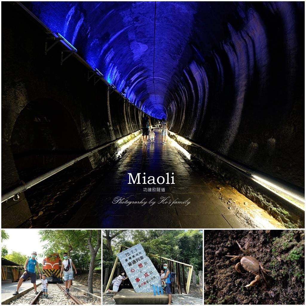 【苗栗景點】功維敘隧道一日遊FB2.jpg