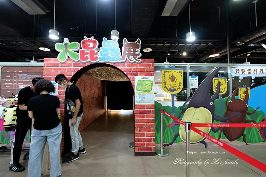 台北大昆蟲展|兒童新樂園室內親子展覽1.JPG