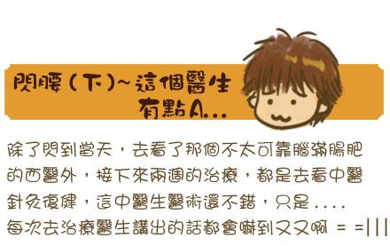 閃腰(下).jpg