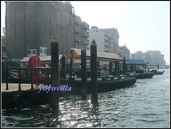 阿拉伯聯合大公國 杜拜 渡船場 Dubai, UAE