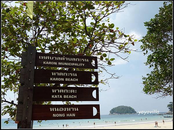 泰國 普吉島 卡隆海灘 Karon Beach, Phuket, Thailand