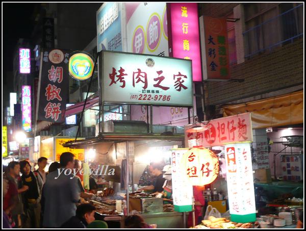 台灣高雄 六和夜市 Kaoshuing, Taiwan