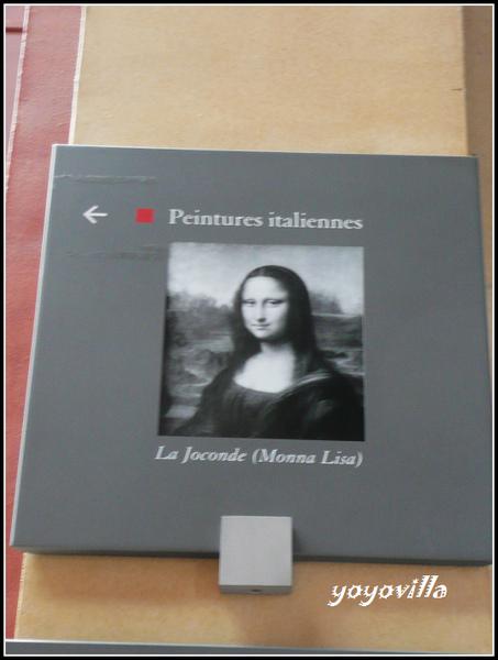 Rouvre 法國 巴黎 羅浮宮三寶 Paris, France