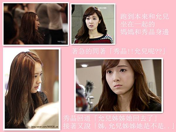 [YoonSica] Legally Blonde -11