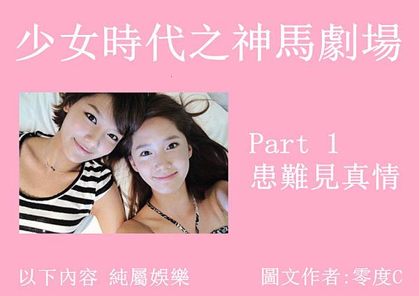 神馬劇場-第一部(1)