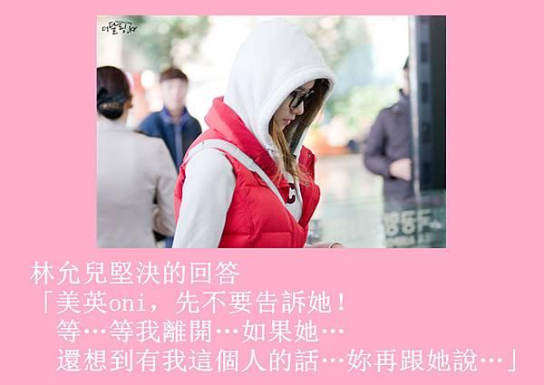 [YoonSica] Baby I Love U (8)