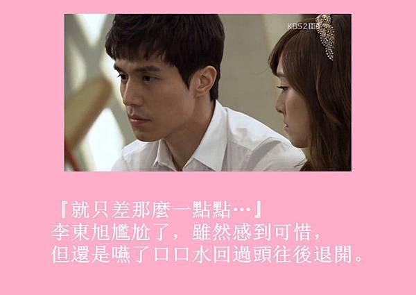 [YoonSica] Baby I Love U (4-3)
