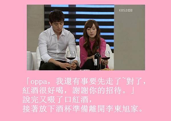 [YoonSica] Baby I Love U (4-9)