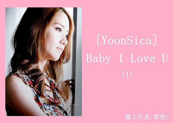 [YoonSica] Baby I Love U (1)