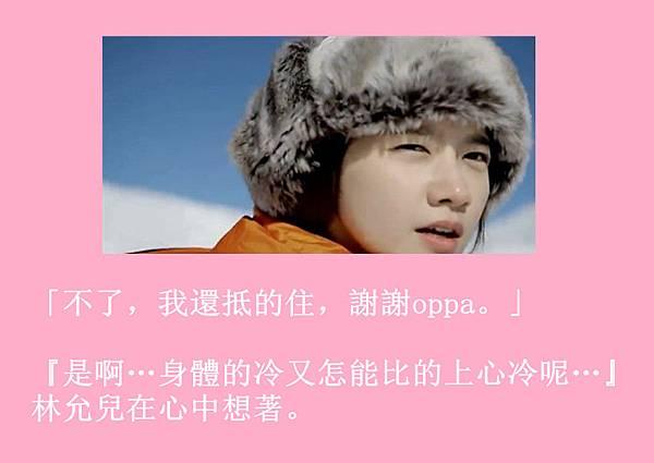 [YoonSica] Baby I Love U (5-12)