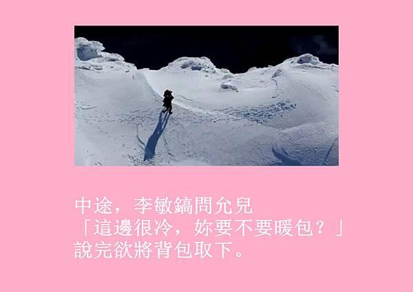 [YoonSica] Baby I Love U (5-11)
