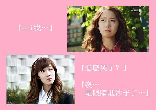 [YoonSica] Baby I Love U (6-13)