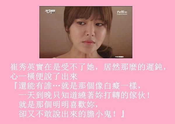 [YoonSica] Baby I Love U (6-7)