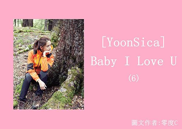 [YoonSica] Baby I Love U (6-1)