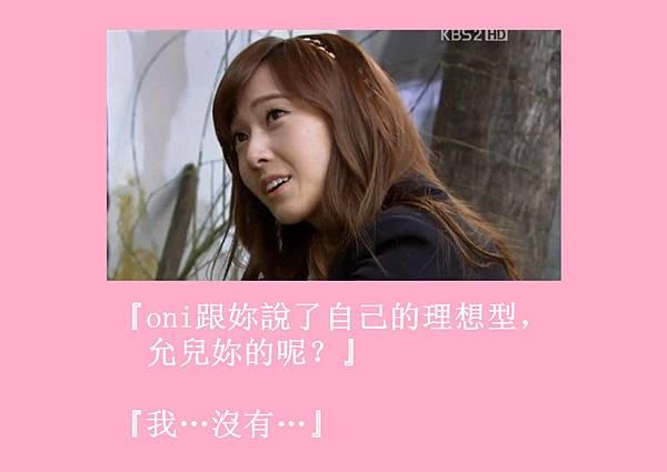 [YoonSica] Baby I Love U (6-10)