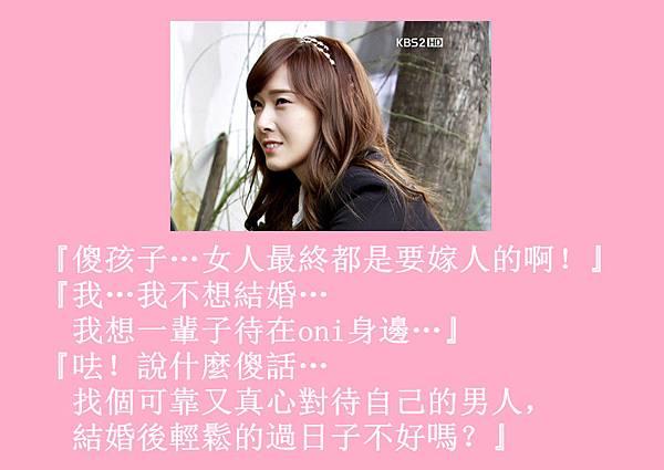 [YoonSica] Baby I Love U (6-12)