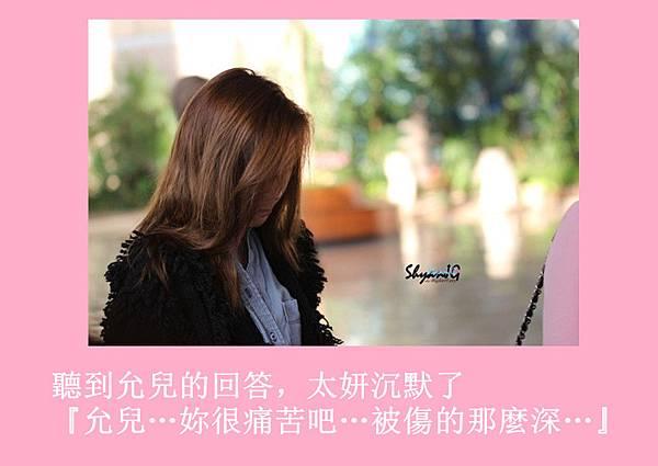 [YoonSica] Baby I Love U (1-6)