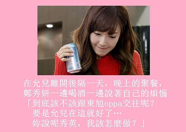 [YoonSica] Baby I Love U (2-3)