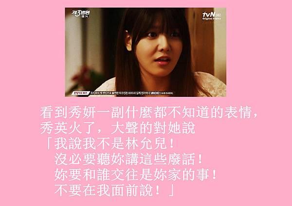 [YoonSica] Baby I Love U (2-7)