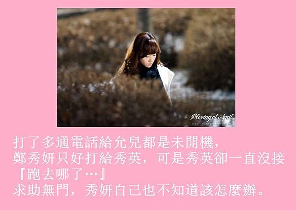 [YoonSica] Baby I Love U (3-6)