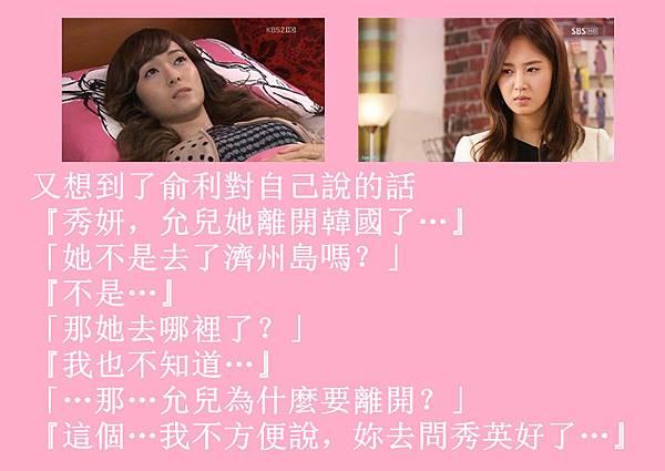 [YoonSica] Baby I Love U (3-4)