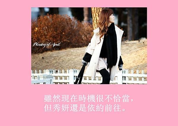 [YoonSica] Baby I Love U (3-8)