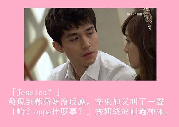 [YoonSica] Baby I Love U (3-12)