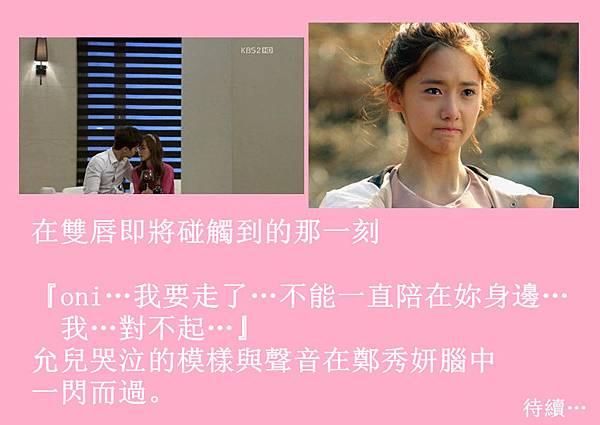 [YoonSica] Baby I Love U (3-17)