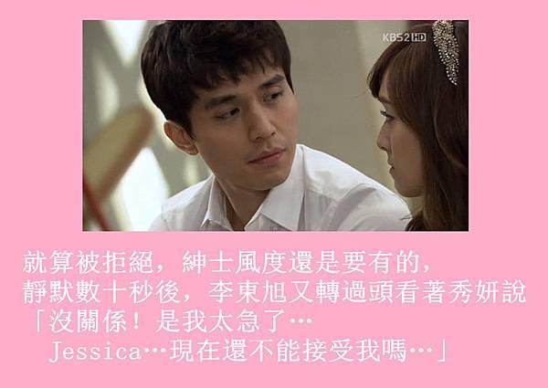 [YoonSica] Baby I Love U (4-4)