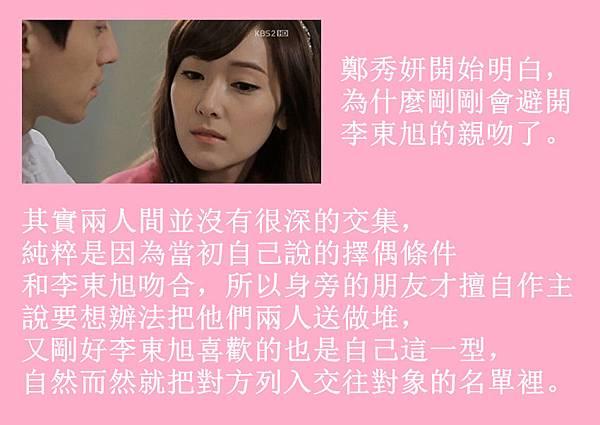 [YoonSica] Baby I Love U (4-5)