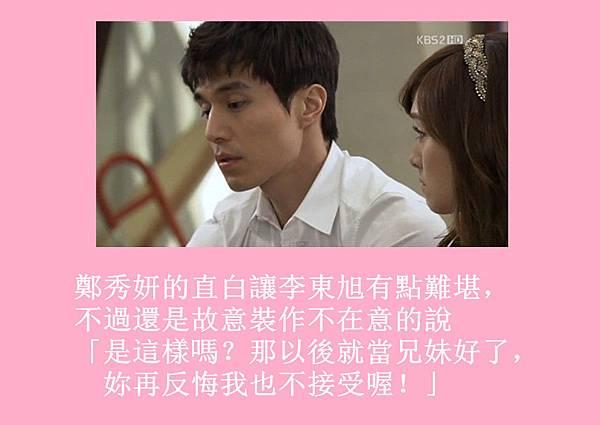 [YoonSica] Baby I Love U (4-7)