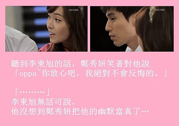 [YoonSica] Baby I Love U (4-8)