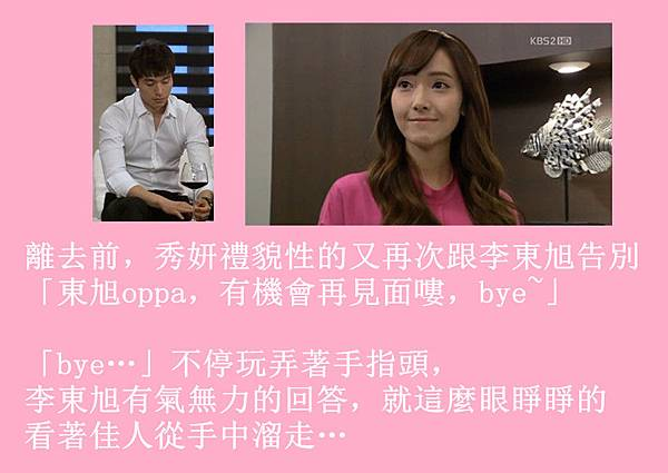 [YoonSica] Baby I Love U (4-10)