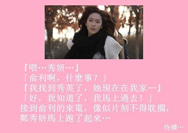 [YoonSica] Baby I Love U (4-12)
