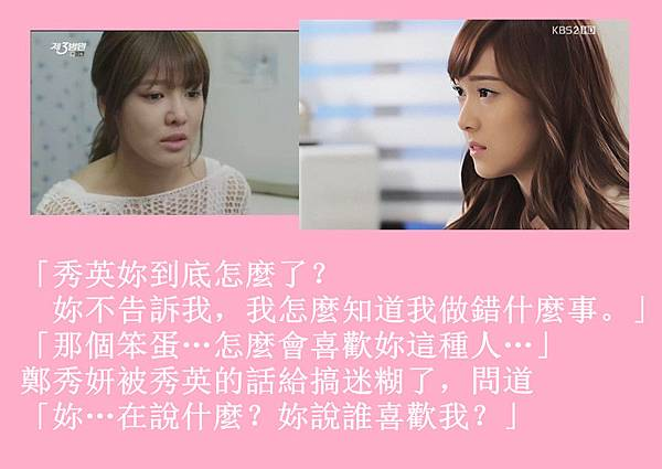 [YoonSica] Baby I Love U (6-6)
