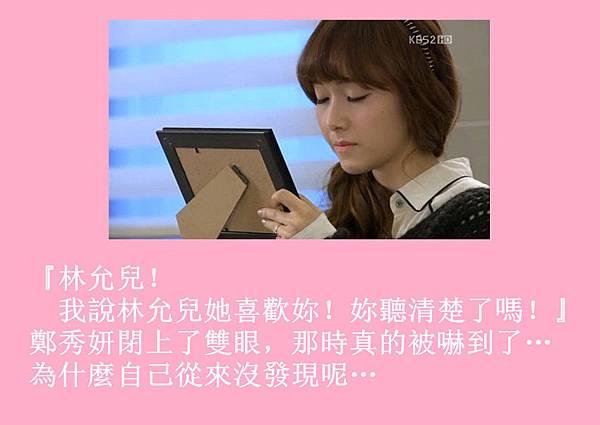 [YoonSica] Baby I Love U (6-8)