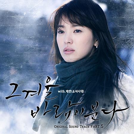 【專輯封面】05. 那冬天,微風吹來  Taeyeon - And One (그리고 하나)