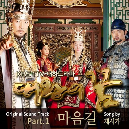 【專輯封面】潔西卡 - Heart Road 心路 (King's Dream OST)