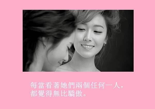 [YoonSica] Baby I Love U (8-10)
